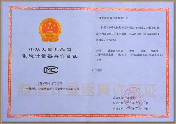 超声波流量计许可证